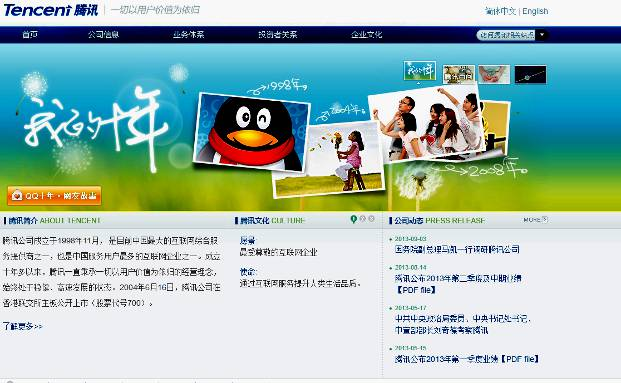 Chinas größtes Internet-Portal, Tencent (Foto: Screenshot)