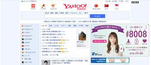 Webseite von Yahoo Japan: Deren Betreiber, die Z Holding, ist die aktuell größte Position im Quant IP Global Innovation Leaders.